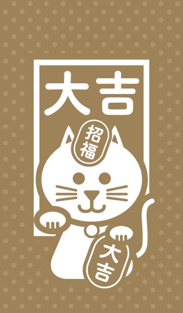 福を招く金色の大吉猫 2の画像(表紙)
