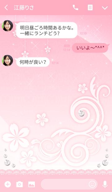 【運気アップ】大人かわいい♡キラキラ・桜の画像(トーク画面)