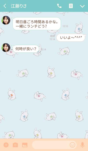 ブルー 青 / 風水 全幸運のウサギの画像(トーク画面)