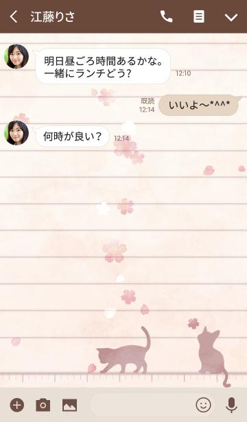 猫と桜ノート 3の画像(トーク画面)