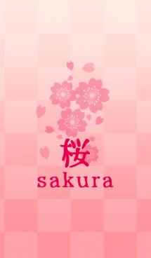 桜&市松模様 画像(1)