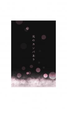 光のカンパネラ -Pink Silver-