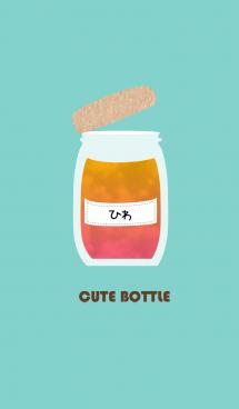 【ひわ】の可愛い瓶 画像(1)