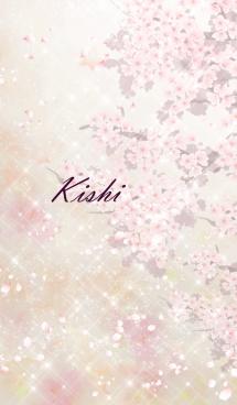 きし♥春♥さくら♥恋愛運上昇