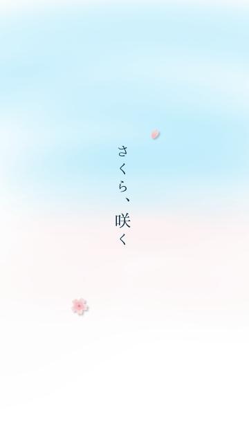 [LINE着せかえ] さくら、咲くの画像