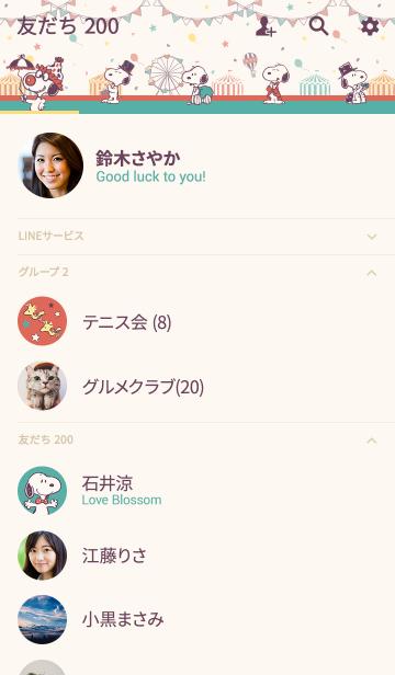 スヌーピー☆サーカスの画像(友だちリスト)