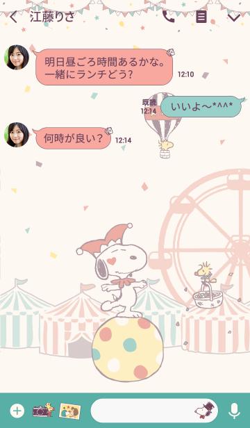 スヌーピー☆サーカスの画像(トーク画面)