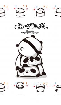 パンダ転がし 画像(1)