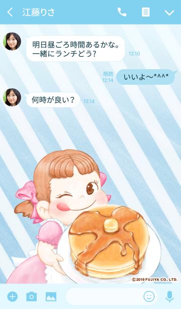 Happy Pancake with PEKOの画像(トーク画面)