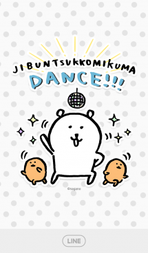 自分ツッコミくま(ダンス)