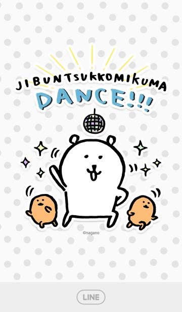 自分ツッコミくま(ダンス)の画像(表紙)