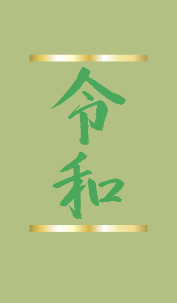 黄緑 / 祝!新元号 令和着せ替えの画像(表紙)