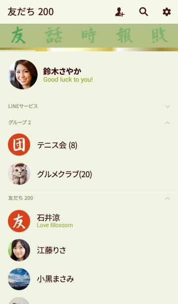 黄緑 / 祝!新元号 令和着せ替えの画像(友だちリスト)