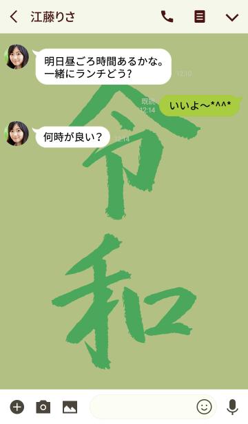黄緑 / 祝!新元号 令和着せ替えの画像(トーク画面)