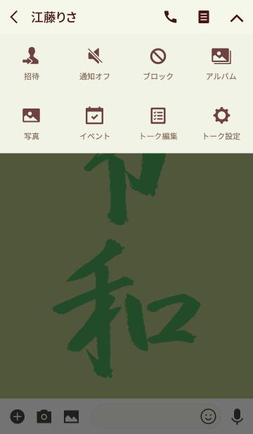 黄緑 / 祝!新元号 令和着せ替えの画像(タイムライン)