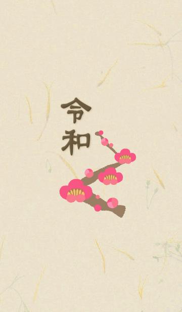「令和」梅の花の画像(表紙)