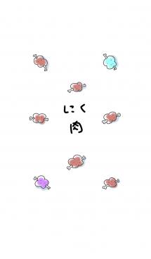 シンプル にく 画像(1)