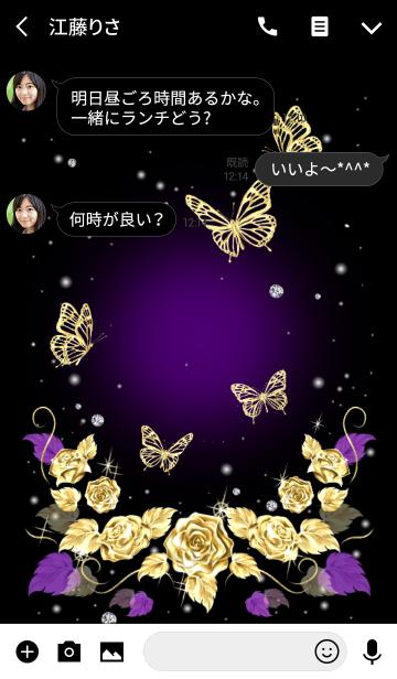 全運気アップ❤️ゴールドローズ&黄金蝶 4の画像(トーク画面)