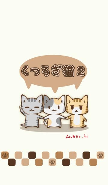 くつろぎ猫2の画像(表紙)