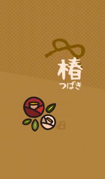 和柄12 (つばき) + ベージュ