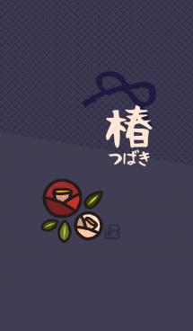 和柄12 (つばき) + ミントグリーン