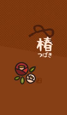 和柄12 (つばき) + テラコッタ