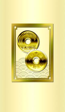 華麗なる金「5円硬貨」(令和元年)