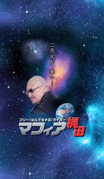 マフィア梶田 画像(1)