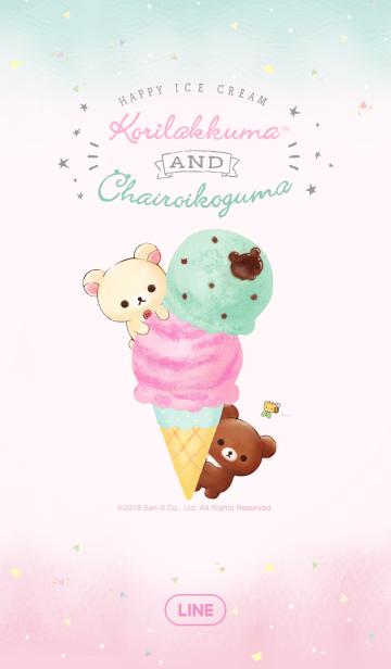 コリラックマハッピーアイスクリームの画像(表紙)