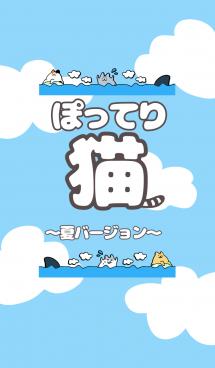 ぽってり猫 夏バージョン#pop 画像(1)