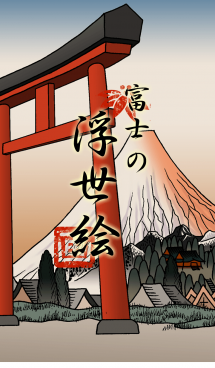 富士山浮世絵 2 画像(1)
