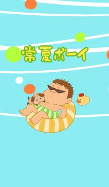 常夏ボーイ #cool 画像(1)