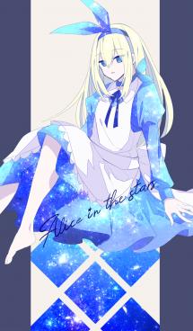 星空アリス