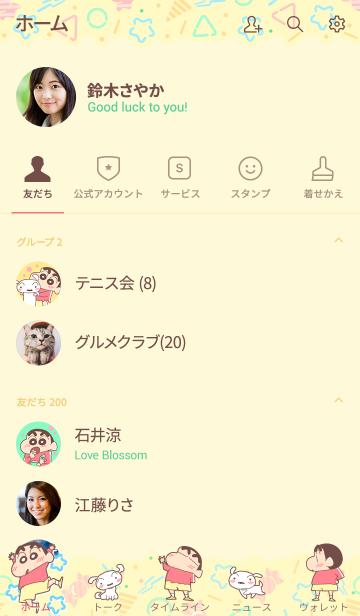しんちゃん&シロ(パステル)の画像(友だちリスト)