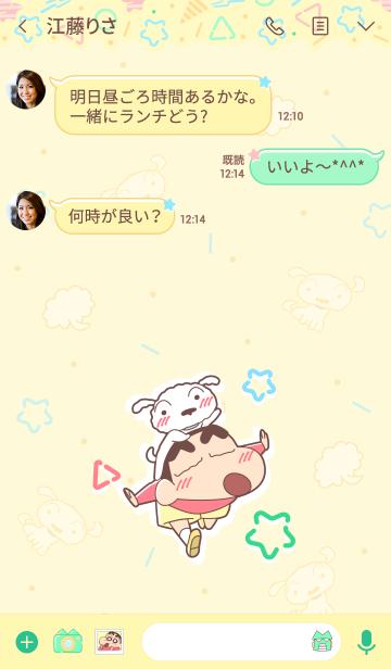 しんちゃん&シロ(パステル)の画像(トーク画面)