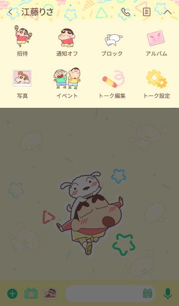 しんちゃん&シロ(パステル)の画像(タイムライン)