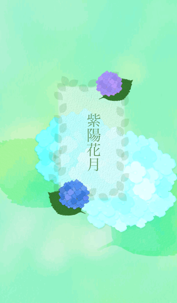 紫陽花月の画像(表紙)