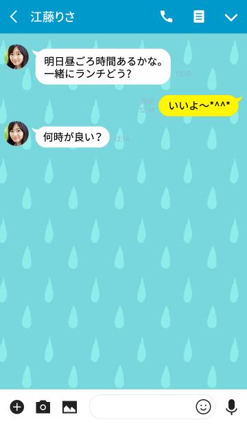 雨傘の画像(トーク画面)