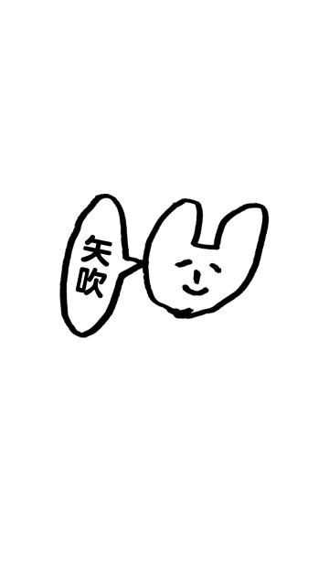 矢吹さん専用着せかえ by おつかれ様の画像(表紙)
