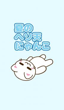 夏のヘソ天にゃんこ #cool 画像(1)