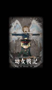 劇場版「幼女戦記」 画像(1)