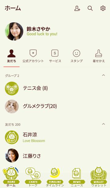 風鈴猫だるま/抹茶×水色の画像(友だちリスト)