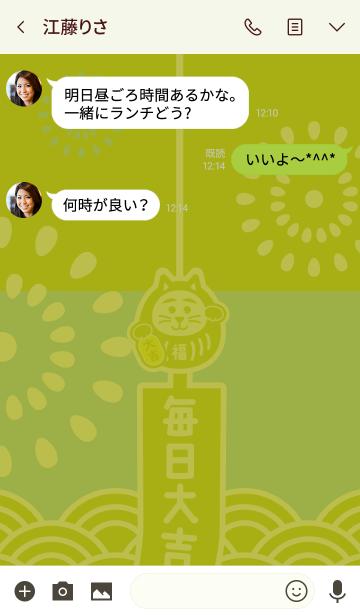 風鈴猫だるま/抹茶×水色の画像(トーク画面)