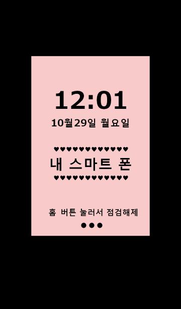 韓国語着せ替え (black pink)の画像(表紙)