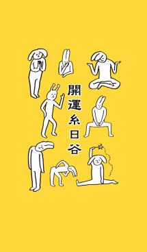 「糸日谷」開運!着せかえ 画像(1)