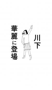 「川下」専用着せかえだよ!! 画像(1)