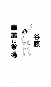 「谷藤」専用着せかえだよ!! 画像(1)
