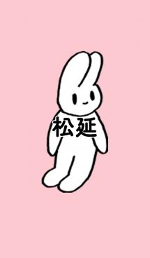 「松延」by ねこロック