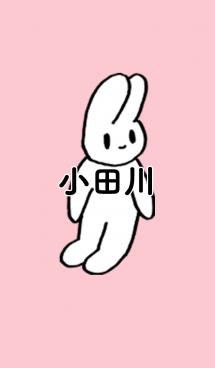 「小田川」by ねこロック