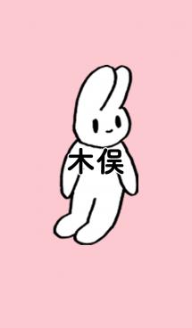 「木俣」by ねこロック
